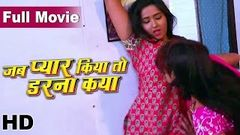 Jab Pyar Kiya To Darna Kya | Full Movie | BHOJPURI FULL MOVIE | HOT MOVIE |