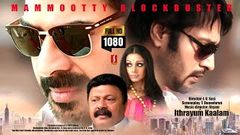Mammootty Full Movie | Adayalam | Mammootty & Shobana | Action Thriller Movie