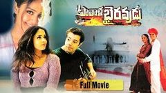 Pathala Bhairavudu Telugu Full Length Movie | Jyothika, Prakash Raj, Bentely Mitchum