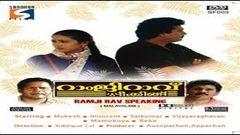 Ramji Rao Speaking 1989: Full Malayalam Movie