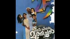 My Dear Muthachan 1992 Full Malayalam Movie
