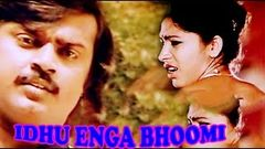 Ithu Engal Boomi | Full Tamil Movie | Vijayakanth Sasikala