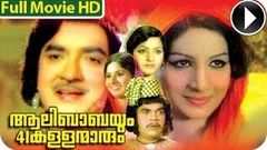 Malayalam Full Movie - Alavudheenum Albhutha Vilakkum - Full Length Movie