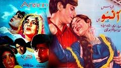 ANSOO (1971) - NADEEM, FIRDOUS, SHAHID, DEEBA, QAVI - OFFICIAL PAKISTANI MOVIE