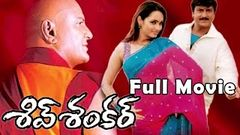 Shiva Shankar 2004 Telugu Full Movie | Mohan Babu, Soundarya & Geeta
