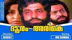 Dhooram Arike | Malayalam Super Hit Full Movie | MG Soman | Sukumaran | Ambika | Srividya