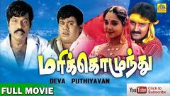 Marikozhundhu | Tamil Full Movie | Ramesh Aravind, Aishwarya, Goundamani, Senthil | Real Music India