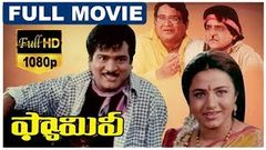 Rajendra Prasad Blockbuster Telugu Full Movie | Rajendra Prasad a Telugu Full Length Movie