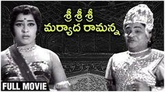 Sri Sri Sri Maryada Ramanna Telugu Full Movie | Padmanabham, Geetanjali