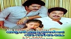 Harikrishnans - Malayalam Full Movie (1988) Watch Online DVDRip