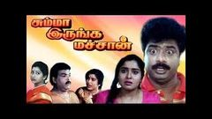 Pandirajan Full Comedy Movie | சும்மா இருங்க மச்சான் | Summa Irunga Machan | Online Movies H D
