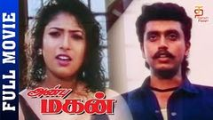Anbu Magan Tamil Full Movie HD | Bharath Kumar | Sanghavi | Deva | Thamizh Padam