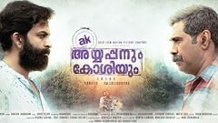 Ayyappanum koshiyum malayalam full movie 2020 subscribe