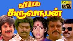 Tamil Full Movie HD | Karimedu Karuvayan | Vijayakanth Nalini Goundamani | Superhit Tamil Movie