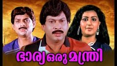 Bharya Oru Manthri Malayalam Movie | Super Hit Movies | Old Malayalam Movies | Menaka | Sukumaran