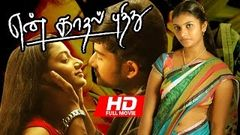 En Kadhal Pudithu Tamil Full Movie 2014 HD | New Movies 2014 | Tamil Movie 2014