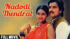 NadodiRaja HD SUPER HIT MOVIE (FULL)