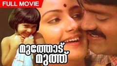 Onnanu Nammal 1984: Full Malayalam Movie