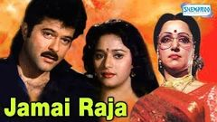 Jamai Raja (HD) - Hindi Full Movie - Anil Kapoor Madhuri Dixit - Hit Movie - (With Eng Subtitles)