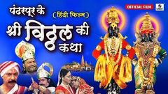 Vitthal Rukmini Vivah - Bhakti Movie | Hindi Devotional Movie | Hindi Movies | Bhakti Film