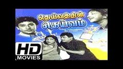 Deivathin Deivam 1962: Full Tamil Movie
