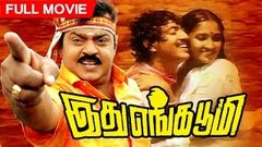 Tamil Latest Movie Idhu Enga Bhoomi Full Movie