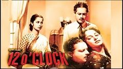 12 ओ क्लोक - 12 O& 039;Clock | Superhit Mystry Thriller Movie | Guru Dutt , Wahida Rahman