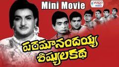 Paramanandayya Sishyula Katha Latest Telugu Mini Movie | NTR, K. R. Vijaya | Volga Videos