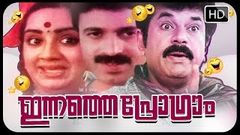 Malayalam full movie Innathe Programme | Full Malayalam movie | Malayalam Comedy movie