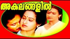 Malayalam Hit Full Movie | AKALANGALIL | Nedumudi Venu & Seema