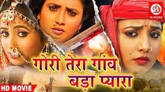 Gori Tora Goan Bada Pyara Full Movie :: Bhojpuri Movie