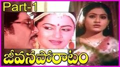 Jeevana Poratam Telugu Full Length Movie Part - 1 | Sobhanbabu , Rajinikanth, Vijayashanti, Radhika