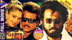 Basha Telugu Full Length Movie | Rajinikanth Telugu Movies HD | Nagma | South Indian Hit Movies