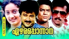 Malayalam Superhit Comedy Thriller Full Movie | Ezhara Ponnana [ HD ] | Ft Jayaram, Kanaka