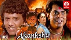 Akanksha Full Hindi Action Movies | Om Puri, Sadashiv Amrapurkar, Archana Joglekar | Superhit Movies