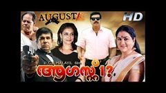 August 1 1988 | Malayalam Full Movie | Malayalam Movie Online | Mammootty | Sukumaran