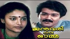 January Oru Orma 1987: Full Malayalam Movie