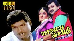 Nalaya Seithi | Prabhu, Kushboo, Goundamani | Tamil Superhit Movie HD
