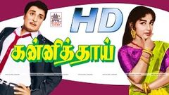 Tamil Full Movie - KANNI THAI