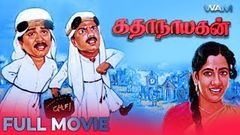 Katha Nayagan Tamil Full Movie | Pandiarajan | S V Sekhar | Rekha | WAM India Tamil