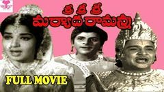 Sri Sri Sri Maryada Ramanna | Full Telugu Movie | B.Padmanabham | Gitanjali