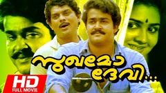 Malayalam Full Movie - Vandanam | Mohanlal Comedy Movies