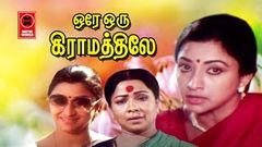 Ore Oru Gramathiley Full Movie HD | Lakshmi | Nizhalgal Ravi | Manorama | Ilaiyaraaja