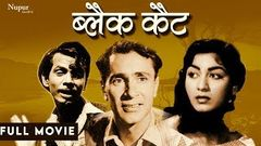 Black Cat (1959) Full Movie | Balraj Sahni, Minoo Mumtaz | B&W Hindi Movie I Nupur Audio