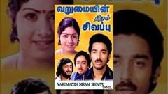 Varumayin Niram Sivappu Tamil Full Movie | Kamal Haasan | Sridevi | K Balachander | Pyramid Movies
