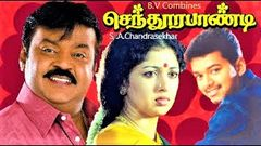 Tamil Blockbuster full movie | SENDURAPANDI | Ft :Vijay | Captain Vijaykanth | Gouthami others