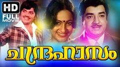 Chandrahasam Full Length Malayalam Movie | Evergreen Malayalam Movie | Jayan | Seema | Prem Nazir