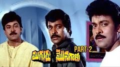 Alluda Majaka Telugu Full Length Movie HD | Chiranjeevi Telugu Hit Movies HD | Ramya Krishna Rambha