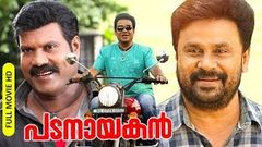 Malayalam Super Hit Comedy Action Movie | Padanayakan [ HD ] | Ft Dileep, Vijayaraghavan