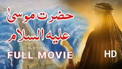 [HD] Hazrat Musa (a.s) Full Movie In Urdu Hindi Dubbed